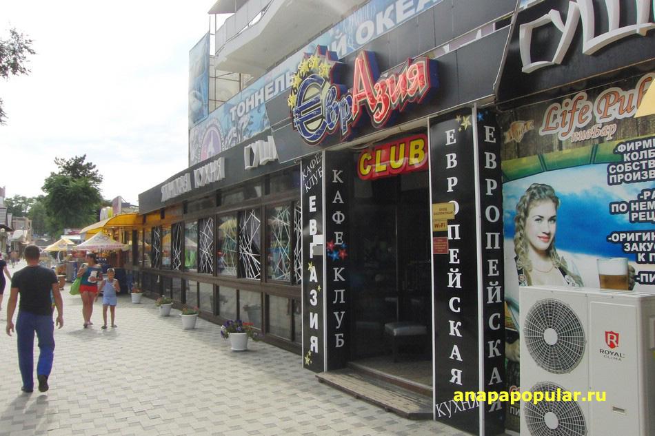 Суши клуб «Евразия» в Анапе, 1.09.2014