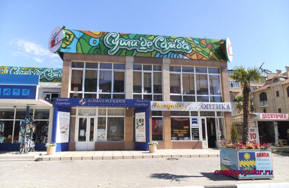 Кафе «Минами Суши де Самба» в Анапе, 28.05.2013